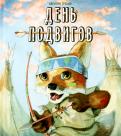 Квентин Гребан - День подвигов обложка книги
