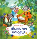 Михаил Яснов - Мышиная история обложка книги