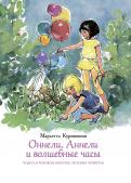 Марьятта Куренниеми - Оннели, Аннели и волшебные часы обложка книги