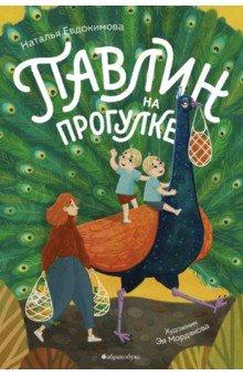 Павлин на прогулке - Наталья Евдокимова