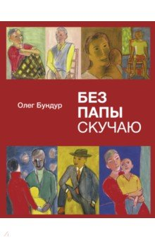 Олег Бундур - Без папы скучаю