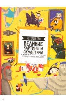 Истории про великие картины и скульптуры - Степанка Секанинова