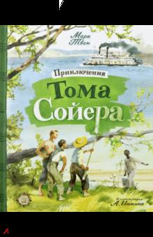 Приключения Тома Сойера. Твен Марк