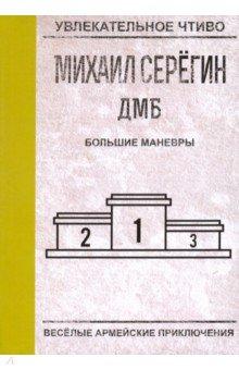Большие маневры - Михаил Серегин