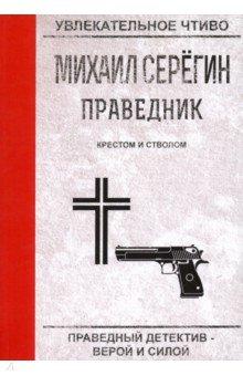 Праведник. Крестом и стволом - Михаил Серегин