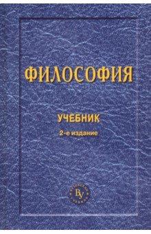 Философия. Учебник - Чумаков, Гобозов, Волобуев