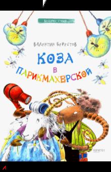 Валентин Берестов - Коза в парикмахерской