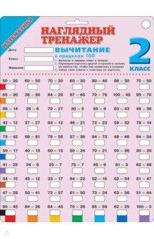 Математика. 2 класс. Вычитание в пределах 100