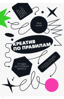 Тина Силиг - Креатив по правилам. От идеи до готового бизнеса