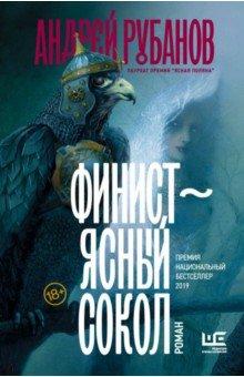 Андрей Рубанов - Финист - ясный сокол