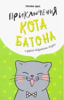 Приключения кота Батона (и другие бабушкины сказки) - Татьяна Эдел