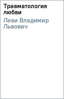 Травматология любви - Владимир Леви