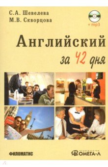 Английский за 42 дня (+CD) - Шевелева, Скворцова
