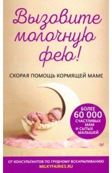 Вызовите молочную фею! Скорая помощь кормящей маме - Салимова, Короткова, Щегольков, Лукьянчук