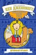 Кен Дженнингс - Древний Египет обложка книги