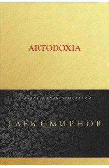 Глеб Смирнов - Artodoxia