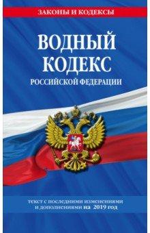 Водный кодекс РФ на 2019 г.