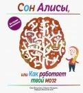 Ветулани, Мазурек - Сон Алисы, или Как работает твой мозг обложка книги