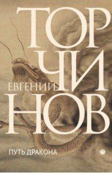 Евгений Торчинов - Путь Дракона