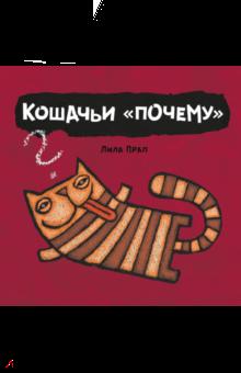 """Лила Прап - Кошачьи """"почему"""""""