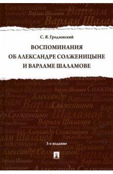 Воспоминания об Александре Солженицыне и Варламе Шаламове - Сергей Гродзенский
