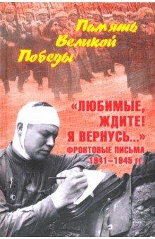 """Нина Петрова - """"Любимые, ждите! Я вернусь..."""" Фронтовые письма 1941-1945 гг. обложка книги"""