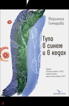 Марианна Гончарова - Тупо в синем и в кедах