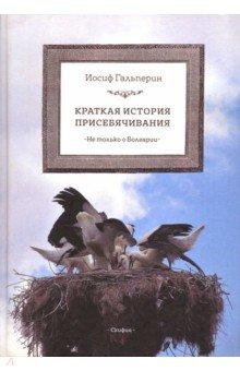 Краткая история присебячивания. Не только о Болгарии - Иосиф Гальперин