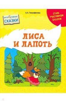 Лиса и лапоть - Лилия Тимофеева
