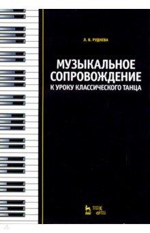 Музыкальное сопровождение к уроку классического танца. Учебное пособие - Лидия Руднева