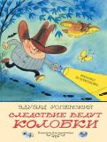 Эдуард Успенский - Следствие ведут Колобки обложка книги