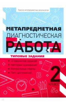 Метапредметная диагностическая работа. 2 класс - Титаренко, Абакулова