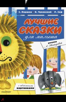 Чуковский, Маршак - Лучшие сказки для малыша