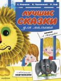 Чуковский, Маршак - Лучшие сказки для малыша обложка книги