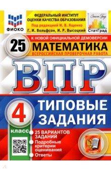 ВПР ФИОКО. Математика. 4 класс. Типовые задания. 25 вариантов. ФГОС - Ященко, Высоцкий, Вольфсон
