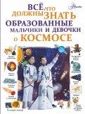 Вячеслав Ликсо - Все, что должны знать образованные мальчики и девочки о космосе обложка книги