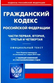Гражданский кодекс РФ. Части 1-4 на 01.03.19
