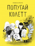 Изабель Арсено - Попугай Колетт обложка книги