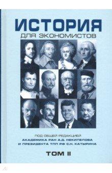 История для экономистов. Том 2 - Дедков, Щербакова, Бордюгов