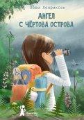 Леви Хенриксен - Ангел с Чертова острова обложка книги
