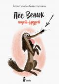 Коля Гутман - Пес Веник ищет друзей обложка книги