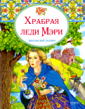 Храбрая леди Мери. Британские сказки обложка книги