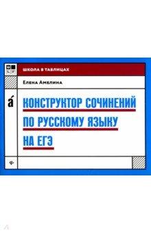 Конструктор сочинений по русскому языку на ЕГЭ - Елена Амелина