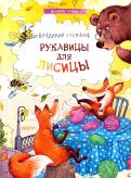 Владимир Степанов - Рукавицы для лисицы обложка книги
