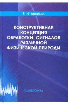 Конструктивная концепция обработки сигналов различной физической природы - Владимир Данилов
