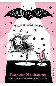 Танец звёздочки - Гарриет Манкастер