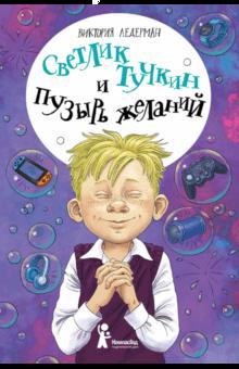 Виктория Ледерман - Светлик Тучкин и Пузырь желаний
