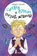 Виктория Ледерман - Светлик Тучкин и Пузырь желаний обложка книги