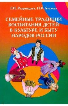 Семейные традиции воспитания детей в культуре и быту народов России - Репринцева, Азизова