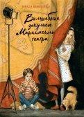 Ирада Вовненко - Волшебное закулисье Мариинского театра. Приключение Пети и Тани обложка книги
